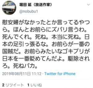春 馬 延 三浦 堀田